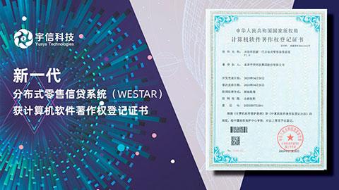 权威认证 应势而生|官网亚博科技WESTAR系统再次领先行业!