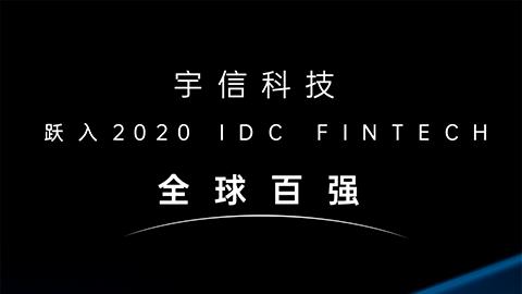 官网亚博科技跃入2020 IDC FinTech全球百强
