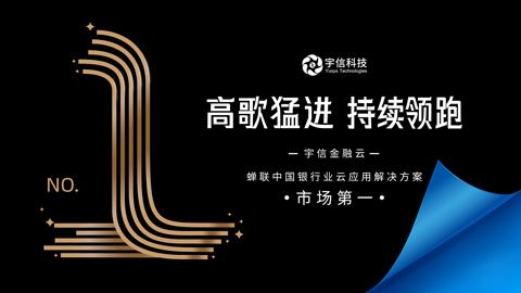 IDC最新报告:官网亚博金融云蝉联中国银行云应用解决方案市场第一