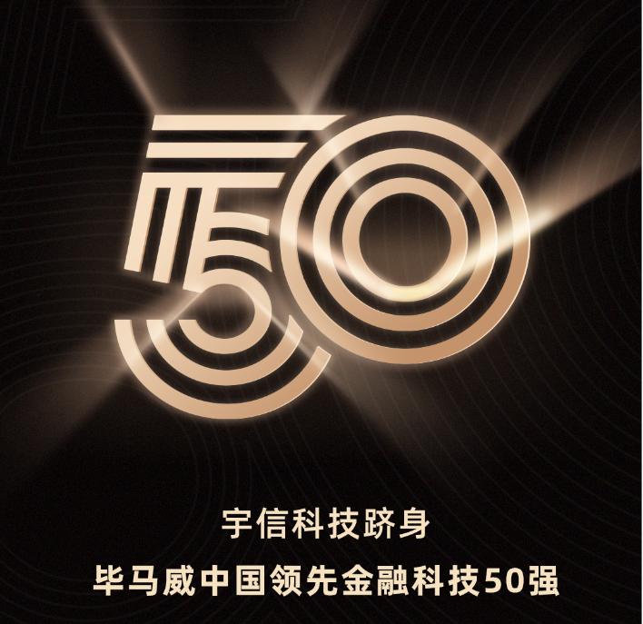 亚博集团科技入选毕马威中国领先金融科技50强