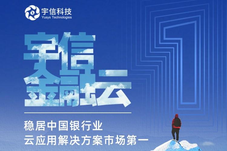 IDC最新报告:宇信金融云蝉联银行云应用市场第一 引领金融云智能化新趋势