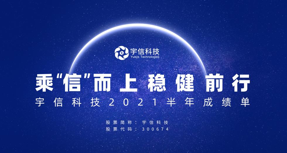 乘信创东风,宇信科技2021年上半年营利双升!