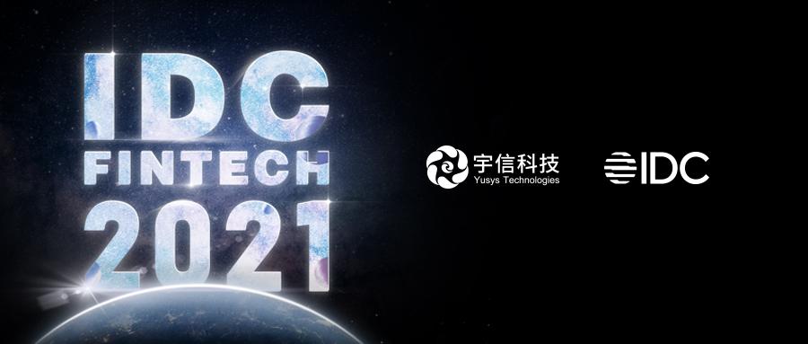 再创新高!宇信科技跃升至2021 IDC FinTech全球百强榜第48位